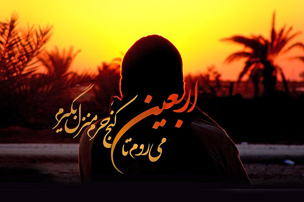 اینفوگرافی/ 10 نکته برای زائران اربعین حسینی و فعالین مواکب