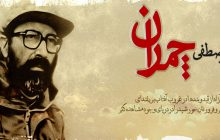عکس نوشته/ فعالیتهای آیت الله فلاحتی، یادآور تلاشهای شهید چمران در لبنان