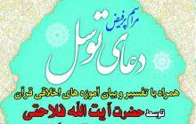 تفسیر قرآن و آموزه های اخلاقی توسط آیت الله فلاحتی در مصلای رشت برگزار  می شود