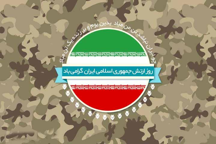 پیام تبریک نماینده ولی فقیه در گیلان به مناسبت فرا رسیدن روز ارتش جمهوری اسلامی ایران