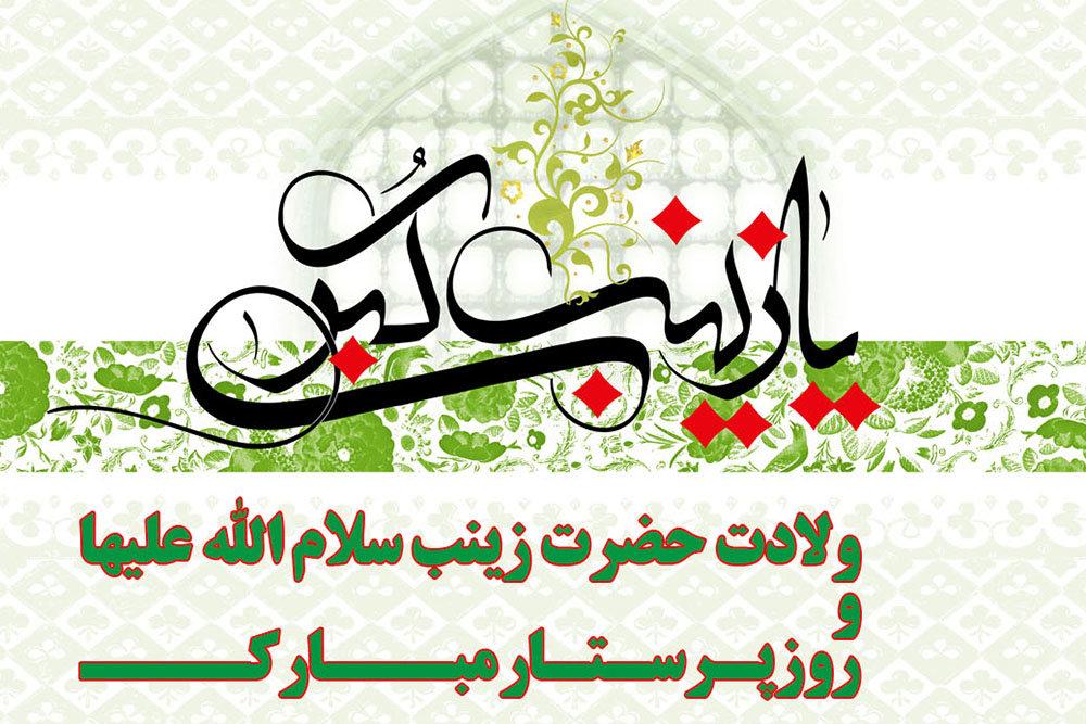 پیام تبریک نماینده ولی فقیه در گیلان به مناسبت ولادت حضرت زینب کبری(س) و روز پرستار